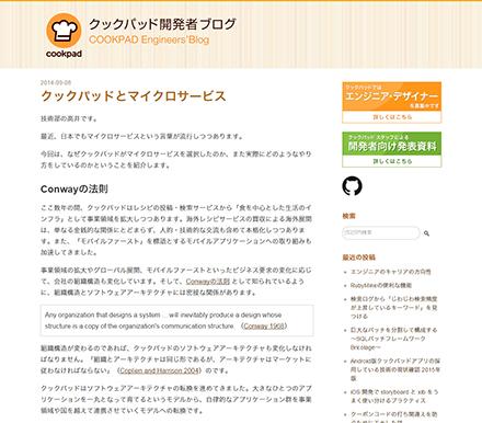 クックパッドでのマイクロサービス活用を伝える記事「クックパッドとマイクロサービス」
