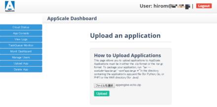 図5 アプリケーションのアップロードを行う「Upload an application」画面