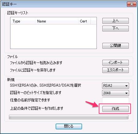 rLogin 公開鍵認証の接続