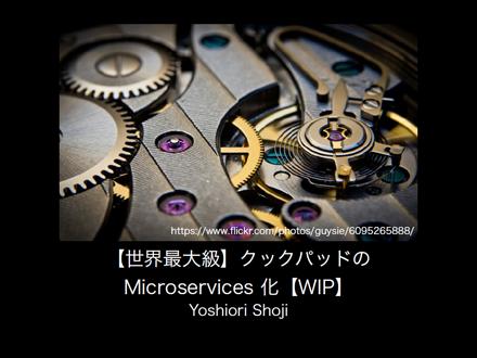 【世界最大級】クックパッドの Microservices 化【WIP】