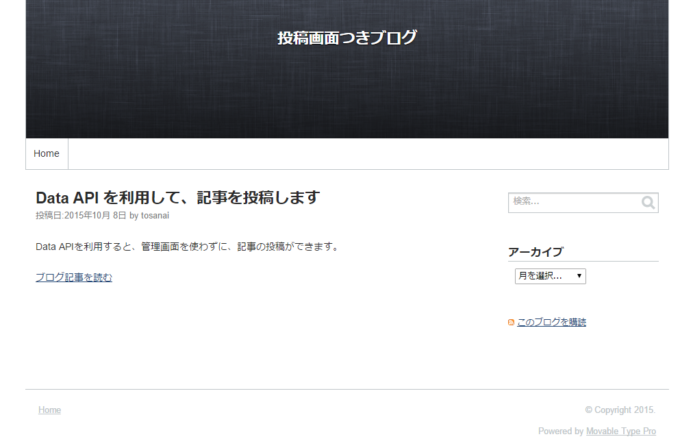 トップページの更新