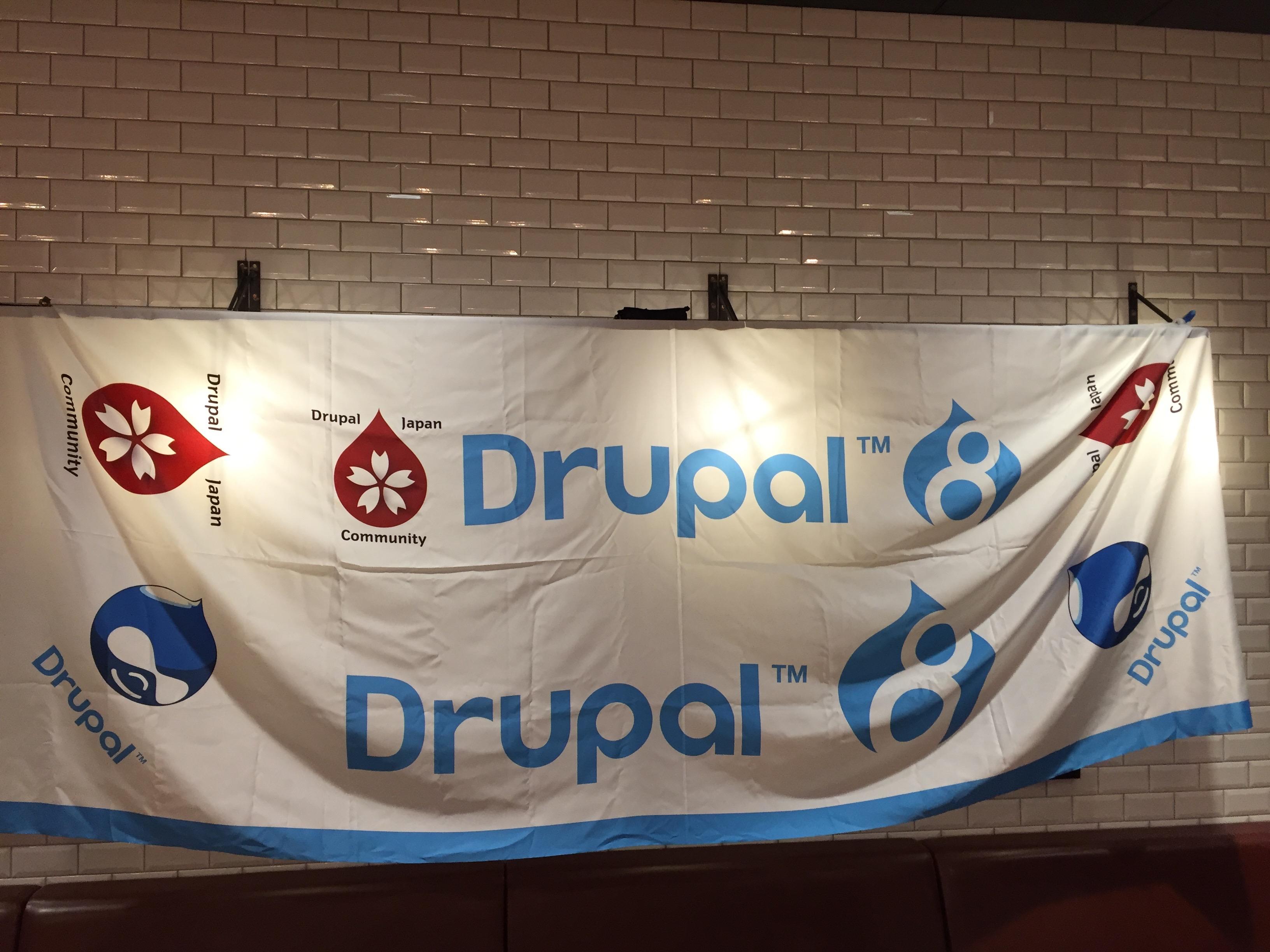 Drupal8 リリース パーティ