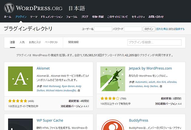 ja.wordpress.orgプラグインディレクトリ