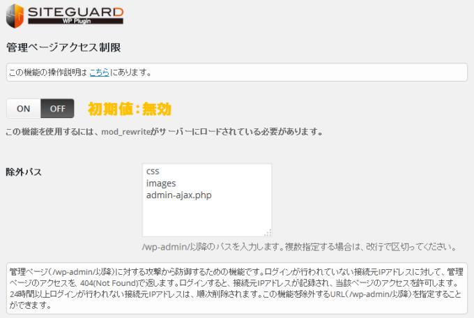siteguard-wp-plugin_adminpage_filter_01