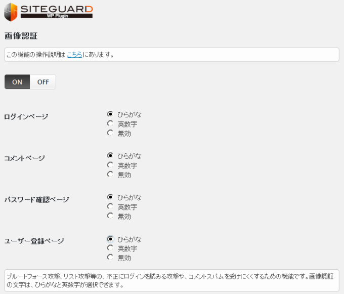 siteguard-wp-plugin_captcha_01
