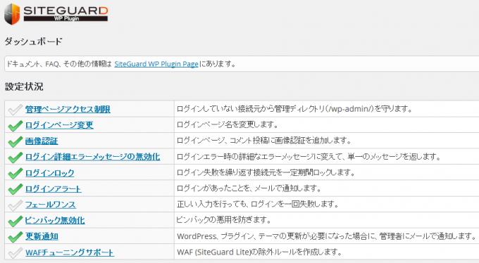 siteguard-wp-plugin_dashboard