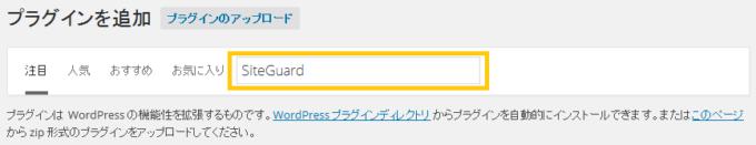 siteguard-wp-plugin_install_01