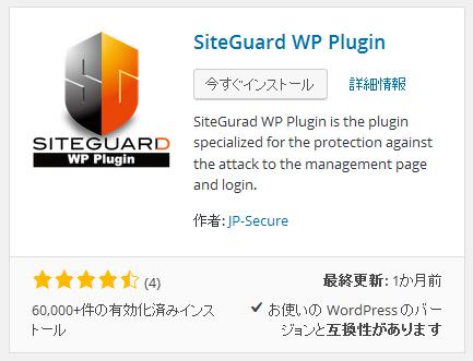 siteguard-wp-plugin_install_02