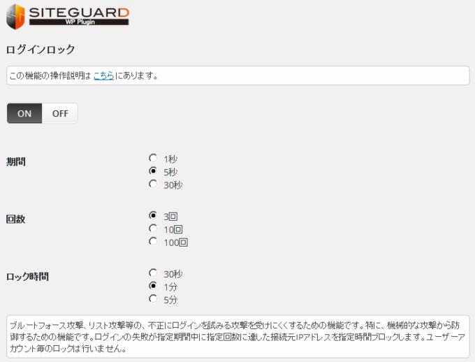 siteguard-wp-plugin_login_lock