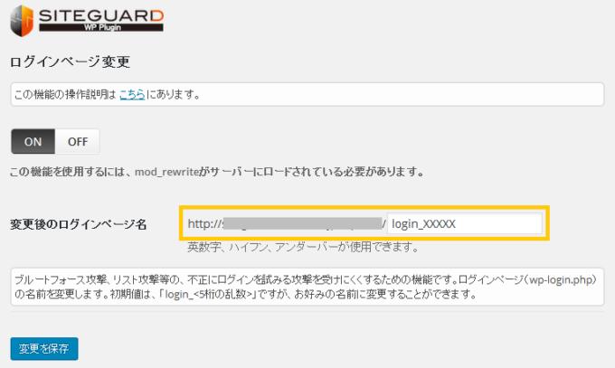 siteguard-wp-plugin_rename_loginpage