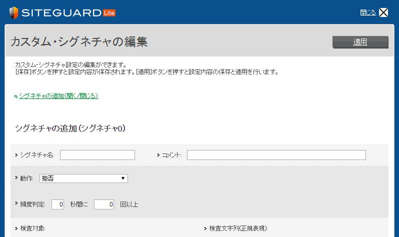 siteguardlite-custom_signature_01