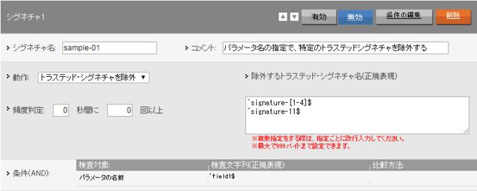 siteguardlite-custom_signature_02