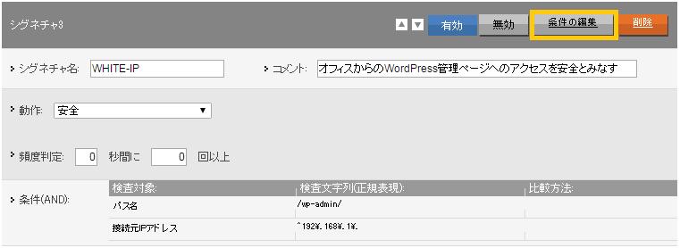 siteguardlite-custom_signature_07