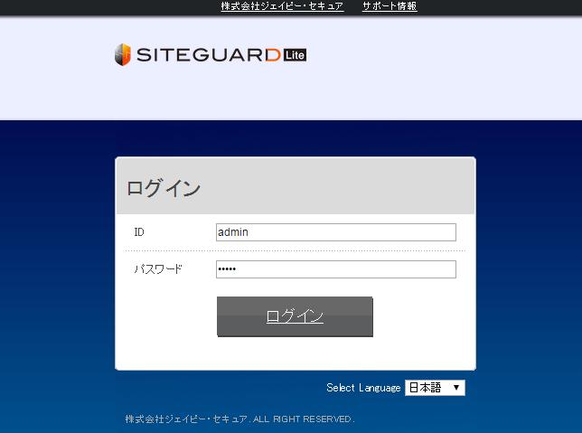 SiteGuard Lite 画面-1