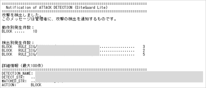 siteguardlite-notify_admin_03