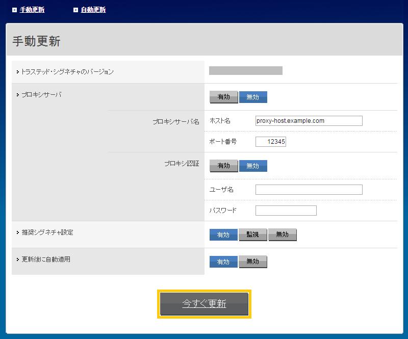 siteguardlite-signature_update_01