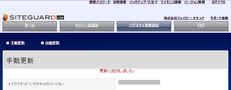 siteguardlite-signature_update_02