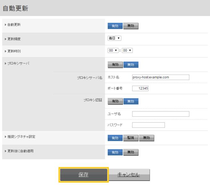 siteguardlite-signature_update_03