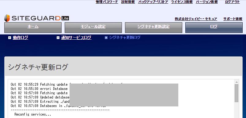 siteguardlite-signature_update_04