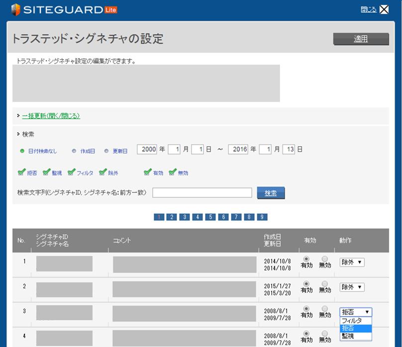 siteguardlite-trusted_signature