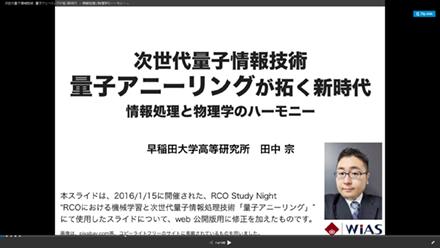 田中宗助教の講演資料
