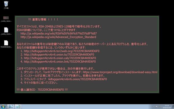「Locky」の日本語による「脅迫文」