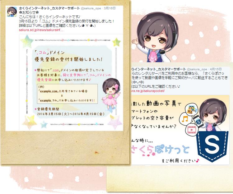 sakunare_010