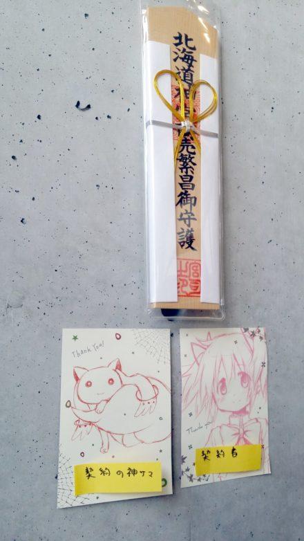bokuto_keiyaku_00