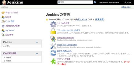 図1 「Jenkinsの管理」画面