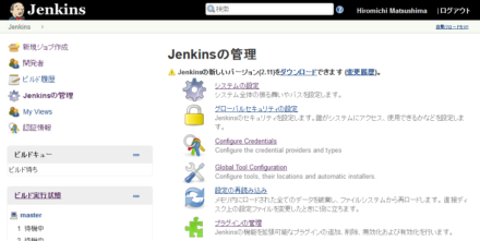 図12 「Jenkinsの管理」内にある「システムの設定」をクリックする