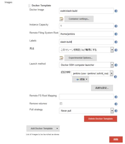 図15 「Docker Template」以下で使用するコンテナの情報を追加する