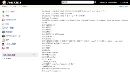 図6 ノードを選択し、「ログ」をクリックするとログを確認できる