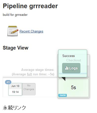 図18 stageにマウスポインタを乗せるとその結果が表示される