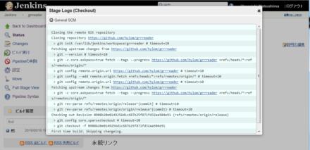 図19 実行された処理の内容をログとして確認できる