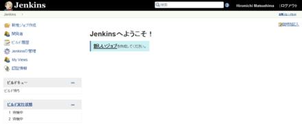 図9 Jenkinsのトップ画面