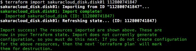 ディスクのインポート例