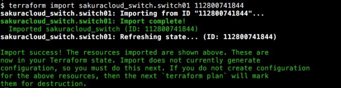スイッチのインポート例1