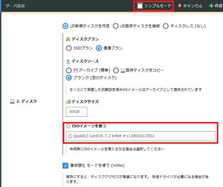 CentOS 7のISOイメージ選択