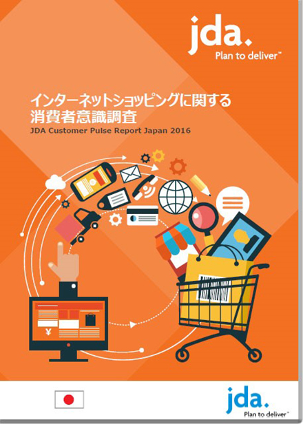 2016年インターネットショッピングに関する消費者意識調査