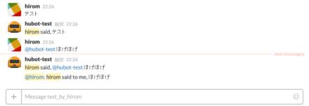 図13 Slack上でのボットの動作結果。リプライ機能を使って返信が行われている