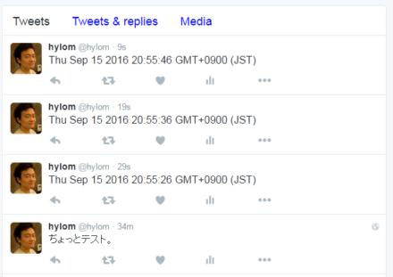 図11 Twitterへの投稿例