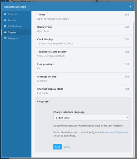図18 メニュー内の「Account Settings」をクリックし、「Account Settings」画面で「Display」をクリックすると言語設定を行える