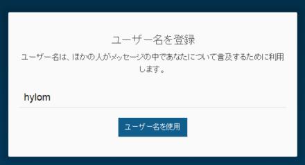 図5 ユーザー名の登録画面