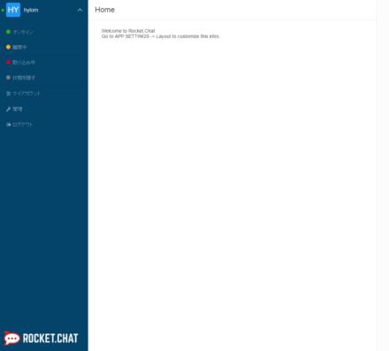 図7 ユーザー名横のドロップダウンメニューでステータス設定や設定/管理画面へのアクセスが行える