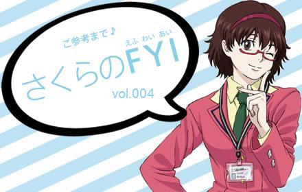 sakura-fyi-vol4
