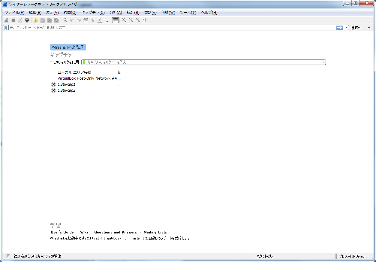 Wiresharkを使った通信監視(前編)――基本的な使い方とパケット解析
