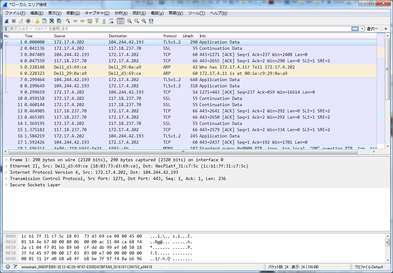 Wiresharkを使った通信監視(前...