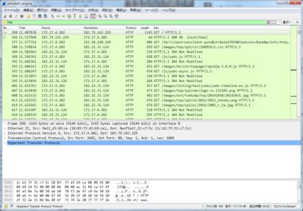 図13 「http」というフィルタでは、HTTP通信を行うパケットのみを絞り込める