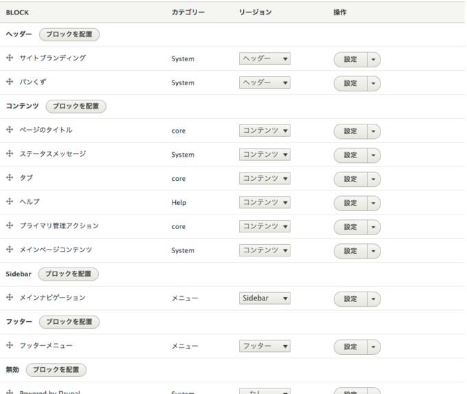 Drupal 8 ブロック整理の画面