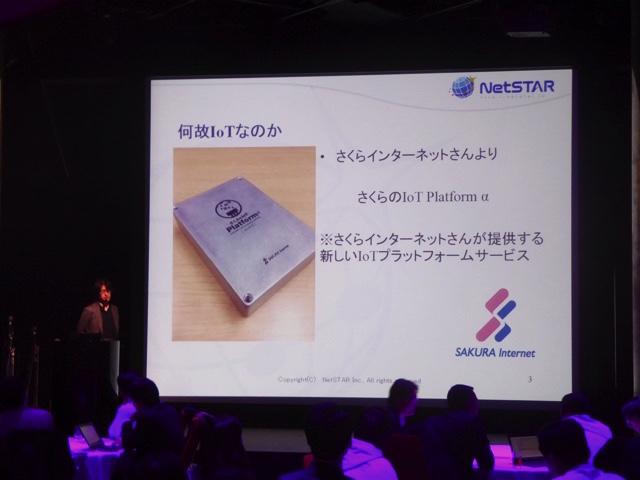 さくらIoT Platformのα版